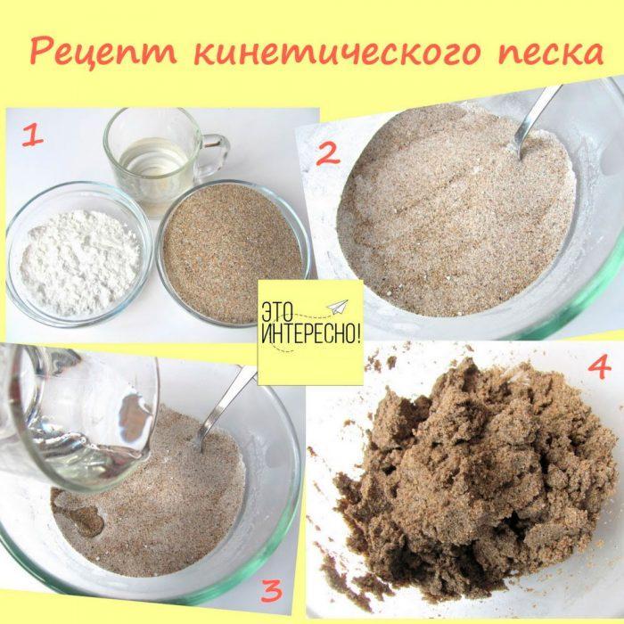 Простой рецепт кинетического песка