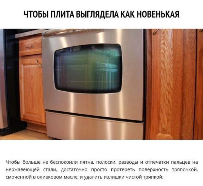 Чтобы плита выглядела как новенькая