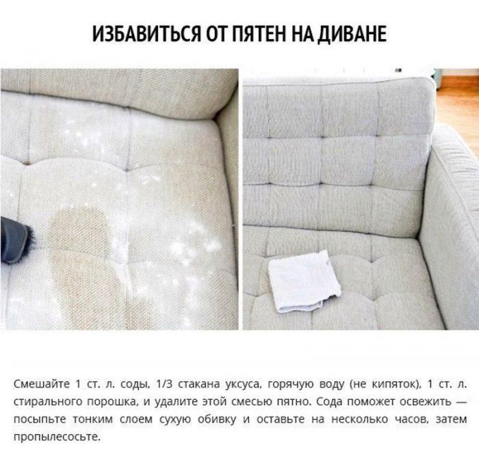 Избавиться от пятен на диване