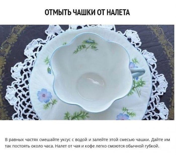 Отмыть чашки от налета