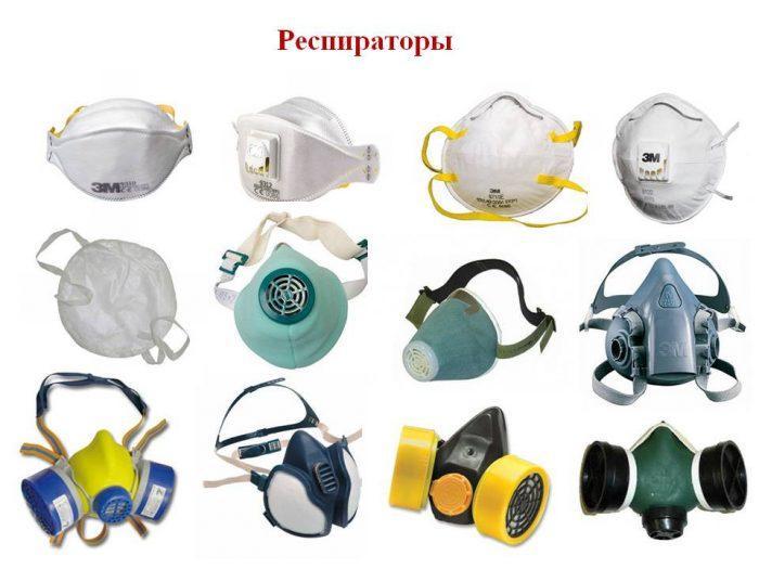 Респираторы более эффективны, чем маски
