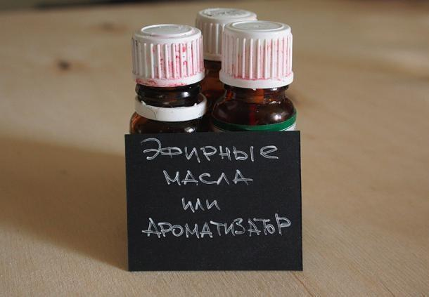 Эфирные масла или ароматизатор