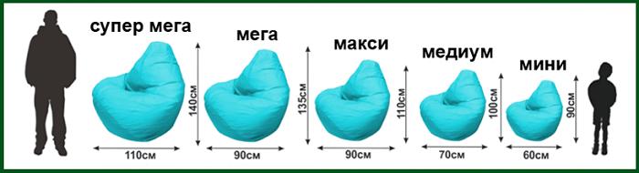Размеры кресла-мешка