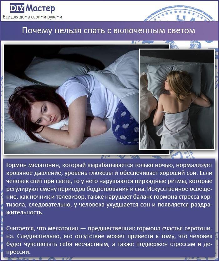 Почему нельзя спать с включенным светом