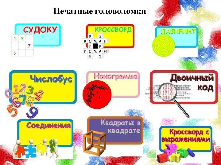печатные головоломки для детей