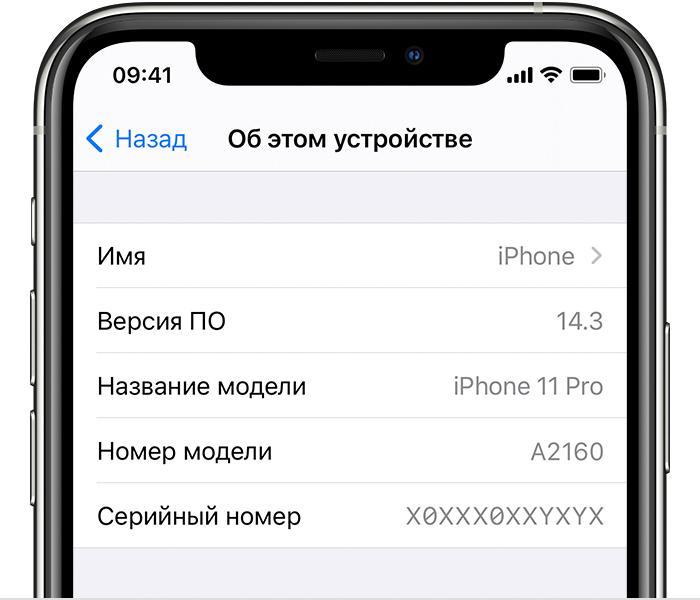 Проверка айфона по серийному номеру